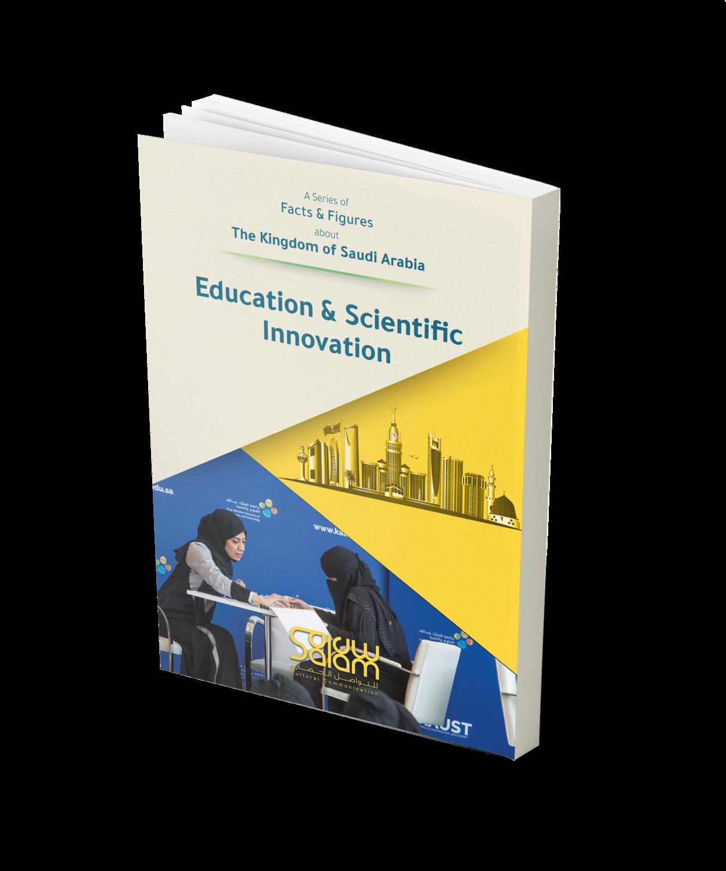 التعليم والابتكار العلمي