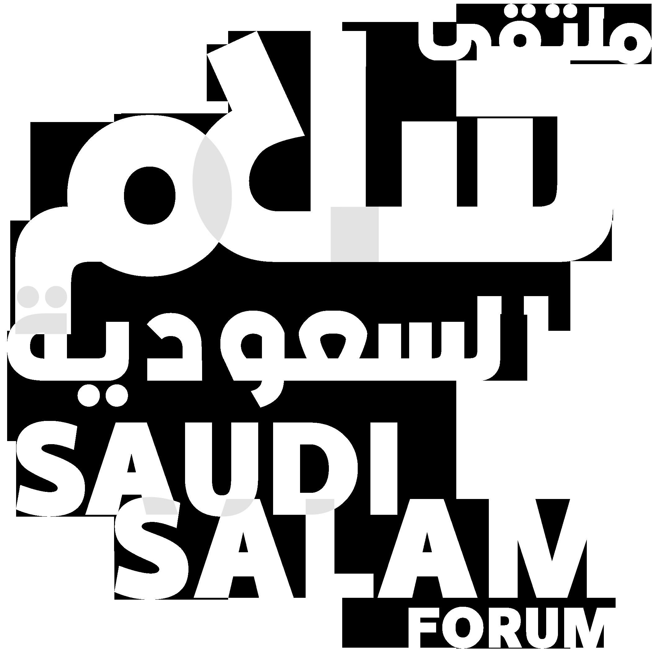 منتدى سلام السعودية