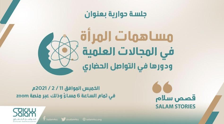 """مشروع """"سلام"""" يعقد جلسة حوارية بالتزامن مع اليوم الدولي للمرأة والفتاة في ميدان العلوم"""