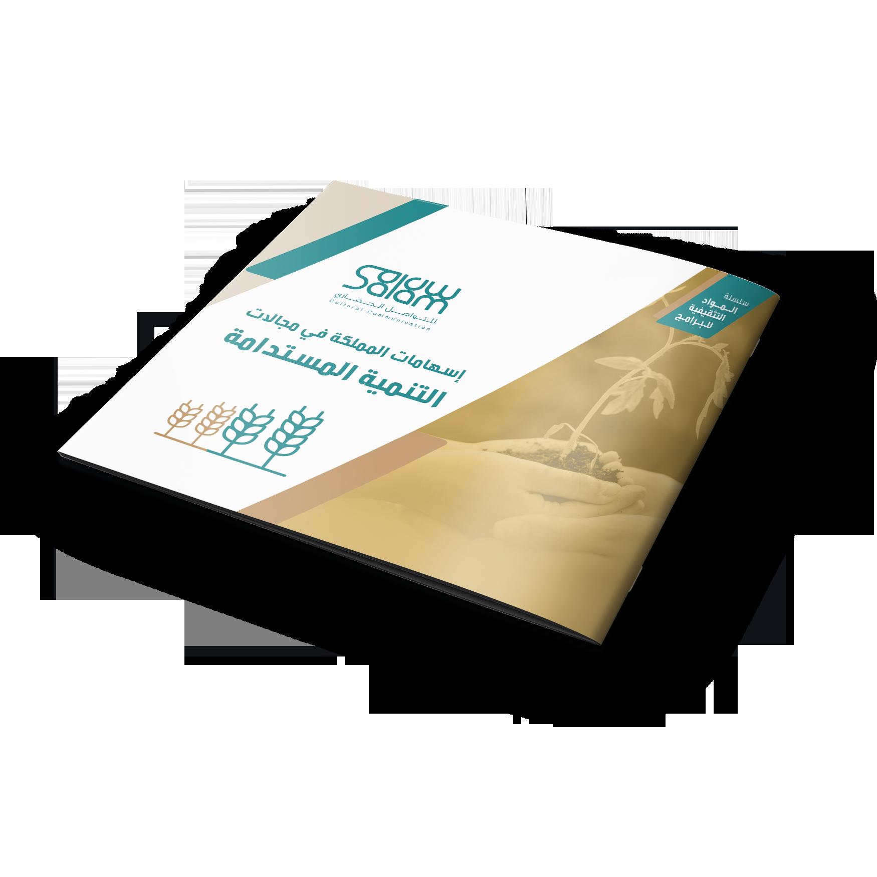 إسهامات المملكة العربية السعودية في مجالات التنمية المستدامة