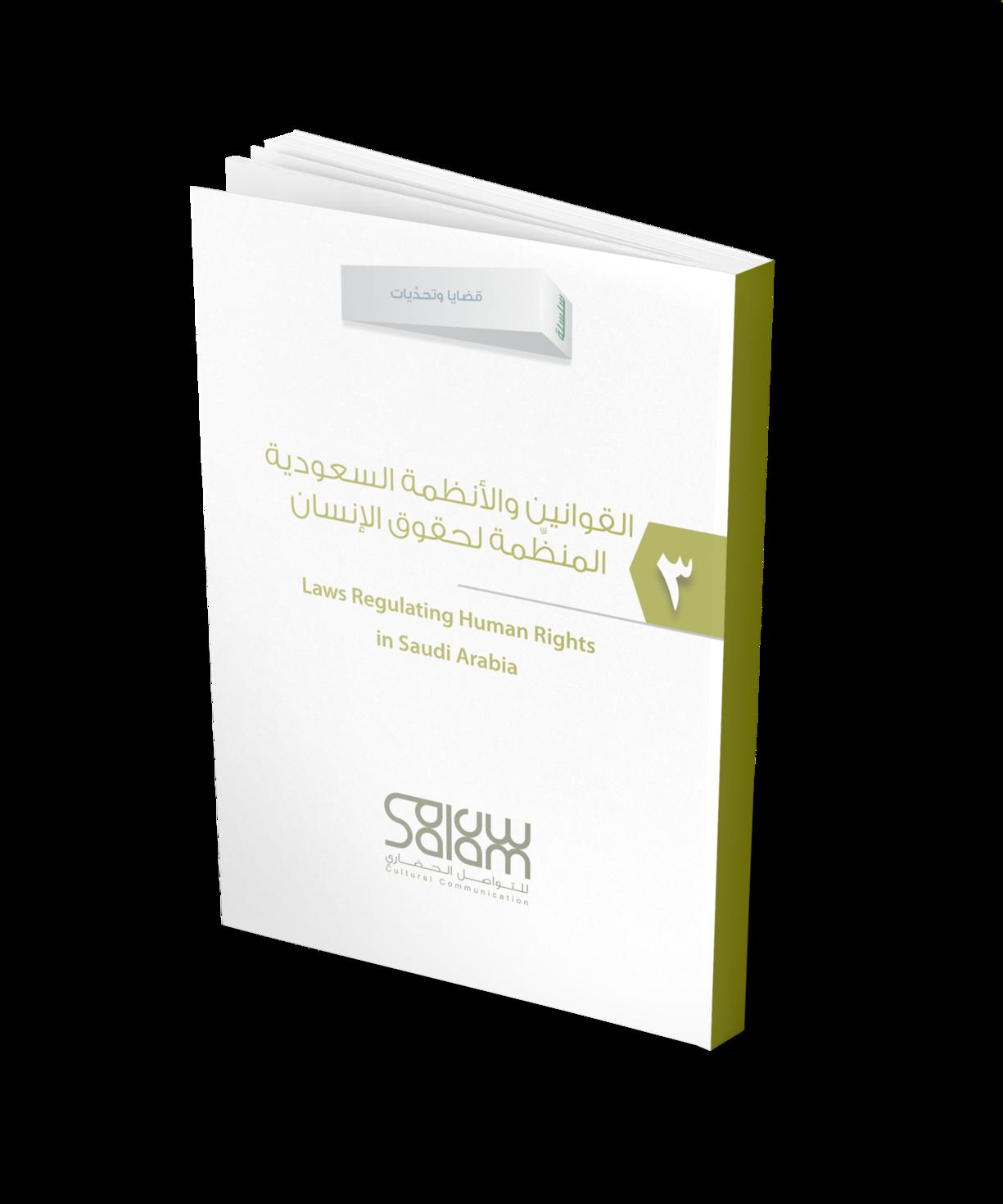 Laws Regulating Human Rights in Saudi Arabia