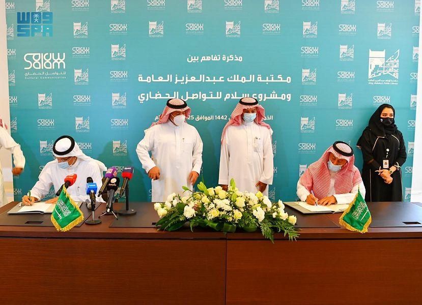 توقيع مذكرة تفاهم بين مكتبة الملك عبد العزيز العامة ومشروع سلام للتواصل الحضاري