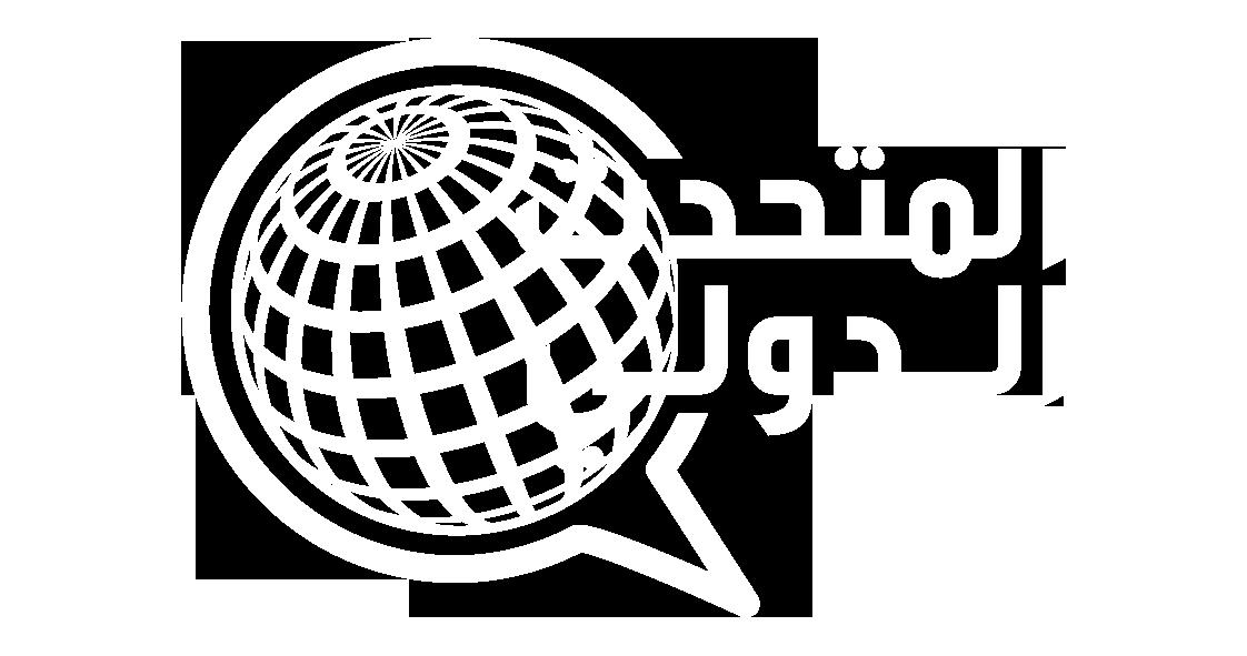 المتحدث الدولي